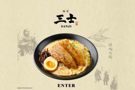 麺屋三士:SANJI